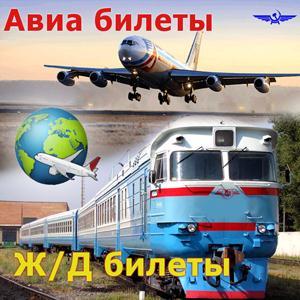 Авиа- и ж/д билеты Орехово-Зуево