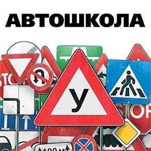 Автошколы Орехово-Зуево