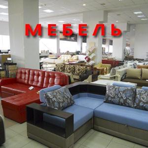 Магазины мебели Орехово-Зуево