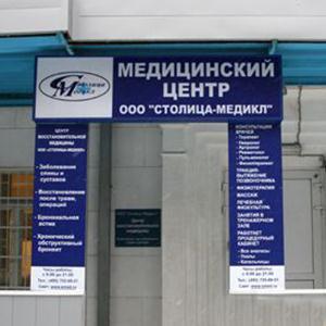 Медицинские центры Орехово-Зуево