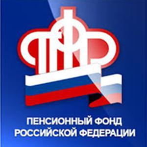 Пенсионные фонды Орехово-Зуево