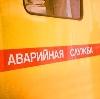 Аварийные службы в Орехово-Зуево