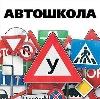 Автошколы в Орехово-Зуево