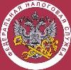 Налоговые инспекции, службы в Орехово-Зуево