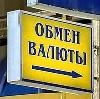 Обмен валют в Орехово-Зуево