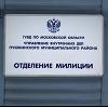 Отделения полиции в Орехово-Зуево