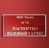 Паспортно-визовые службы в Орехово-Зуево