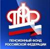 Пенсионные фонды в Орехово-Зуево