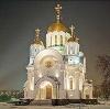 Религиозные учреждения в Орехово-Зуево