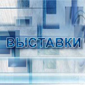 Выставки Орехово-Зуево